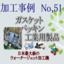 ダイコー東京支社 加工事例No,51 ガスケット・工業用製品! 製品画像
