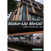 特殊表面処理カタログ『Make-Up Metal!』 製品画像