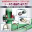 日本ピラーの配管絶縁部品【配管サポート・絶縁ボルト&ガスケット】 製品画像
