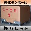 スチールパレット+強化ダンボール『ハイブリッド梱包』 製品画像