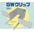 GWグリップ 製品画像