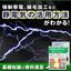 『静電気の活用方法』強制帯電、植毛などで活躍! 製品画像