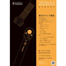 【最新カタログ】東日トルク機器総合製品案内2020.03 製品画像