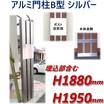 おすすめの門柱『門柱B型(ポスト別売り) シルバー』 製品画像