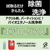 飛沫防止用アクリル板の拭取りクリーナー『エアロ・リンス』 製品画像