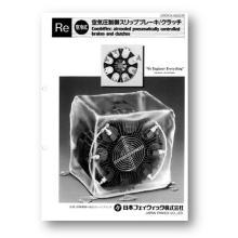 空冷式 空気圧制御スリップブレーキ/クラッチカタログ 製品画像