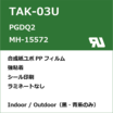TAK-03U UL規格ラベル 製品画像