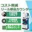 X線部品カウンター『Assure』 製品画像