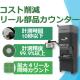 X線部品カウンター『OC-SCAN(R) CCX.3』 製品画像