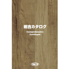 株式会社クトクマーケティング 総合カタログ 製品画像