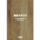 化粧合板総合カタログ ※カタログ贈呈中 製品画像