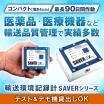 ランスモント社 輸送環境記録計『SAVERシリーズ』 製品画像