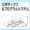 ロボティクス&プログラムシステム -LabVIEWロボット制御- 製品画像