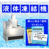 増加する「中食」需要に応える急速冷凍機『リ・ジョイスフリーザー』 製品画像