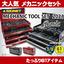 【最新モデル搭載】SIGNET 工具セット 61pcs 製品画像