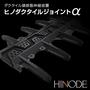 鋳鉄製伸縮装置『ヒノダクタイルジョイントα(SCVJタイプ)』 製品画像