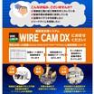 【6/25リリース】盤製造支援システム『WIRE CAM DX』 製品画像