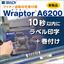 ワイヤー自動印字巻き付け機『Wraptor A6200』 製品画像