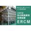 【高い減溶率の廃棄物処理機】次世代型廃棄物処理装置ERCM 製品画像