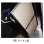 【ONLY ONE施工例】F町 ラーメン店 製品画像