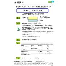 基材無し難燃性両面テープDIC(ダイタック)#8080NRテープ 製品画像
