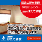 塗り壁材『ほたて漆喰』【施工性と低コストが好評!】 製品画像