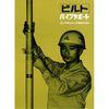 日本最古のパイプサポート【型枠支保工】 製品画像