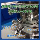東洋ステンレス化工『TSクランプ継手・フランジ・真空チャンバー』 製品画像