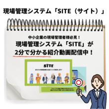 現場管理システム「SITE(サイト)」が2分で分かる!動画配信中 製品画像