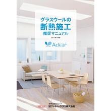 【アクリア】グラスウールの断熱施工 推奨マニュアル 製品画像