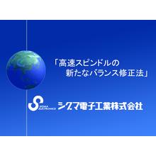 【技術資料】高速スピンドルの新たなバランス修正法 製品画像