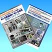 コストダウン・VA/VEのための「技術ハンドブック」無料進呈中 製品画像