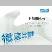 技術資料『耐熱用トレイ 徹底比較』 製品画像