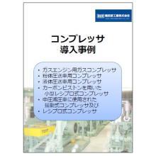『コンプレッサ導入事例集』 製品画像