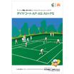 ダイヤコート AP・AS/AH・PS 製品カタログ 製品画像
