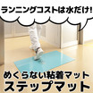 足元のゴミ取り粘着マット『ステップマット』【靴底汚れ90%除去】 製品画像