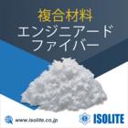 エンジニアードファイバー 素材原料の特性を向上させる無機繊維製品 製品画像