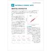【資料】機械学習と材料特性予測 製品画像