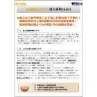 【Web建設コネクト導入事例】case1 A社様 製品画像