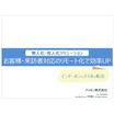 【資料】無人化・省人化ソリューション(店舗・大型施設) 製品画像