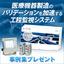 医療機器製造向け工程監視システム『maXYmos TL ML』 製品画像