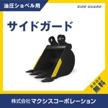 油圧ショベル用バケット補強材 『サイドガード 溶接タイプ』 製品画像