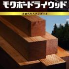 防腐木材『モクボード ライウッド』 製品画像