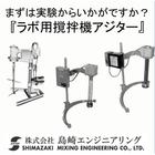 【R&D、研究開発向け】ラボ用撹拌機アジター 製品画像