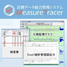 【導入事例付】データ管理システム『Measure Tracer』 製品画像