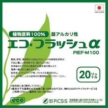 植物原料100% フラックス汚れ用洗浄剤 エコフラッシュα 製品画像