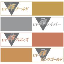 高輝度UVメタリックインキ『UV輝(かがやき)シリーズ』 製品画像