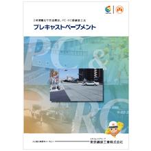 PC・RC版舗装工法『プレキャストペーブメント』 製品カタログ 製品画像