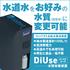 水質改善装置『DiUse(ディアイユース)』 ※デモ機貸出可能 製品画像