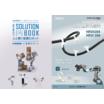 生産現場の自動化検討に『ソリューションブック』+ROBOサドル 製品画像